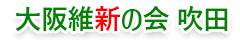 大阪維新の会 吹田市