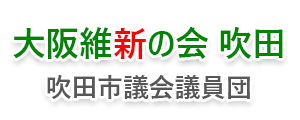 大阪維新の会/吹田