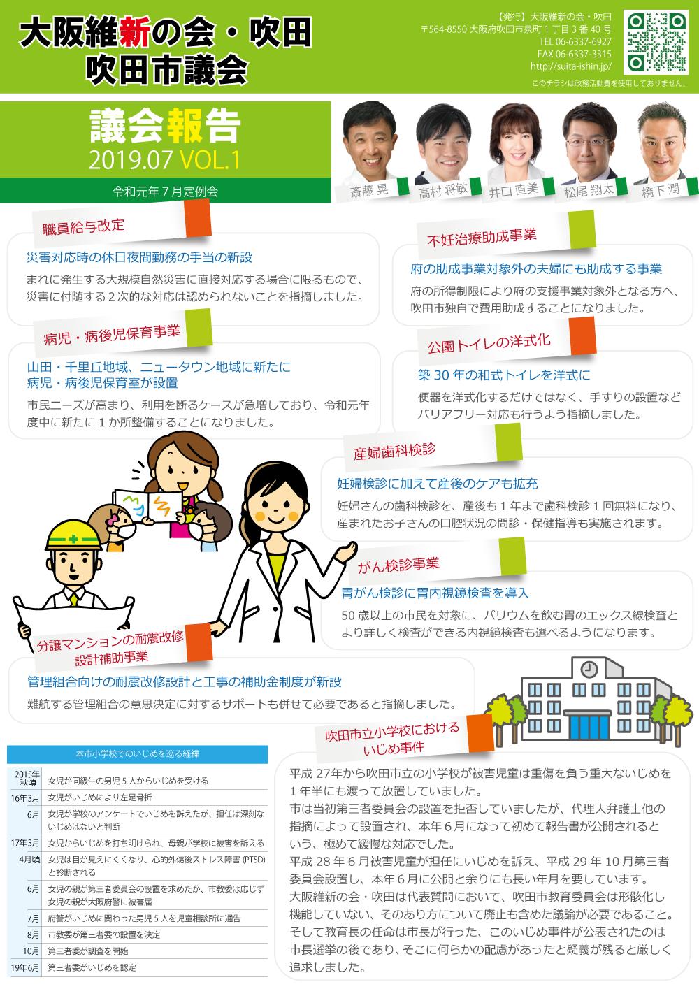 大阪維新の会吹田 議会報告ビラ
